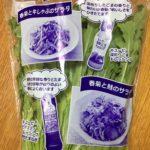 美味しい!春菊+ごまドレッシング